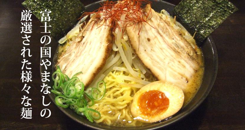富士の国やまなしの厳選された様々な麺